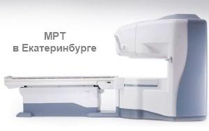 МРТ диагностика в Екатеринбурге