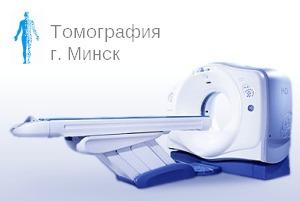 платное МРТ в Минске