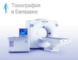 сделать томографию