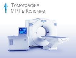 томография в Коломне