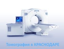Томография в Краснодаре