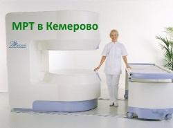 МРТ головного мозга в Кемерово